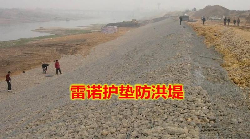 堤坡防护雷诺护垫